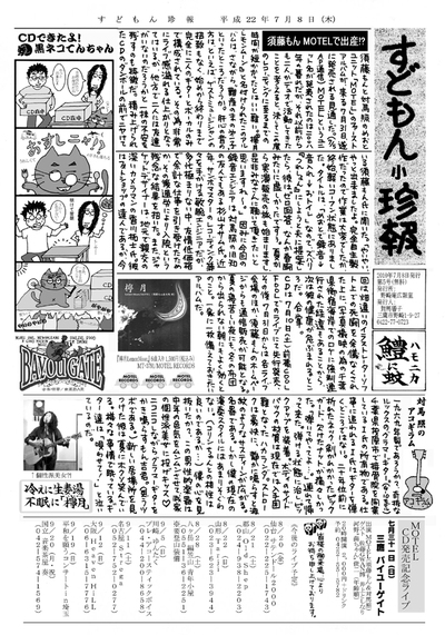 Sudomon_shinbun20100708_2