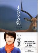 Nakamura_aki_impala_2