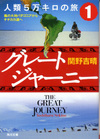 Sekino_great_journey_k01