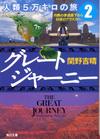 Sekino_great_journey_k02
