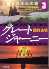 Sekino_great_journey_k03