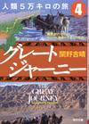 Sekino_great_journey_k04