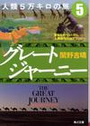Sekino_great_journey_k05