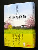 Miyaba_kogure_shashinkan