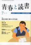 Seishun_dokusho_201007_1