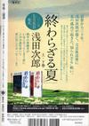 Seishun_dokusho_201007_2