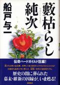 Funado_yabugarashi