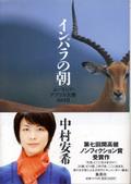 Nakamura_aki_impala