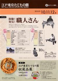 Tatemonoen_pamph_20101012