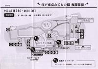 20100925_tatemonoen_2
