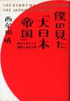 Nishimuta_teikoku_2