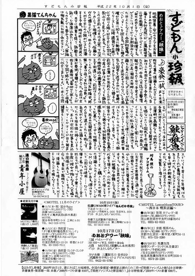 Sudomon_shinbun20101001