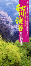 Akikawa_map1