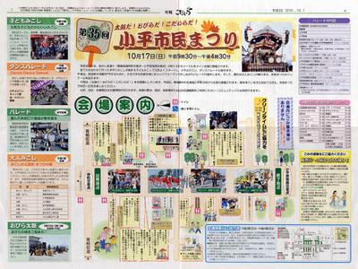 Kodaira_shihou_20101001_2