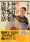 Hayakawa_shinkoku_nihon_2