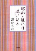 Sawachi_shouwa_tooihii