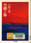Ishihara_boukyou_to_umi