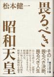 Matsumoto_shouwa_tennou1