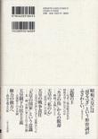 Matsumoto_shouwa_tennou2_2