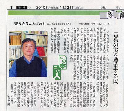 20101121_tokyo_shinbun_2