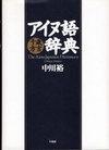 Nakagawa_ainugo