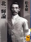 Matsumoto_kita_ikki_2