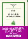Matsumoto_nihon_shippai_2