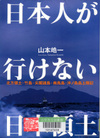 Yamamoto_ikenai_ryodo