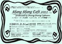 Shangshang_cafe_20110205