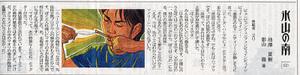 Ikezawa_rensai_020