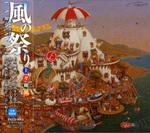 Shangshang_carnaval