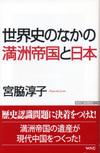 Miyawaki_manshu