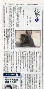 Tokyo_shinbun_20110101_1_3