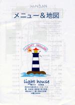 Light_house_menumap1_2