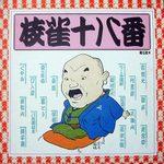 Shijaku18ban_3