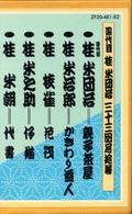 Shijaku_hanaikada1_2