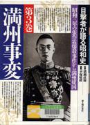 Shouwashi_mokugekisha_3