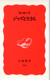 Akiyoshi_toshiko_jazz