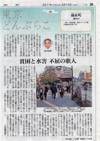 Tokyo_shinbun_20110219_1