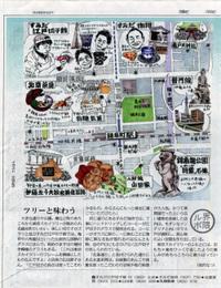 Tokyo_shinbun_20110219_2