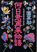 Nakazono_henjunzailai