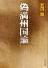 Takeda_gi_manshu