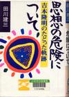 Tagawa_yoshimoto_3