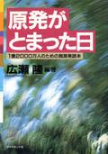 Hirose_genpatsu_1