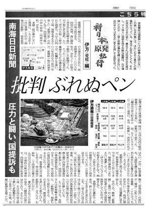 20110430_tokyo_shinbun_2