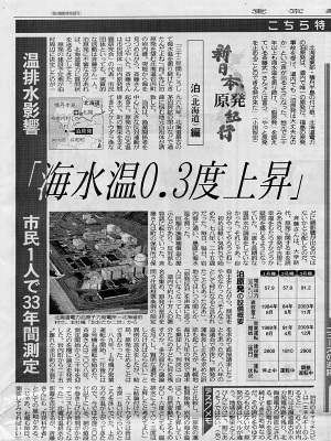 20110505_tokyo_shinbun_2