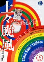 Shangshang_201105_1