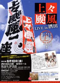 Shangshang_20110610_sakata