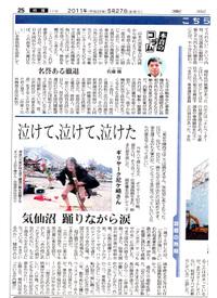 20110527_tokyo_shinbun_2