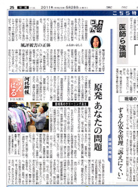 20110528_tokyo_shinbun